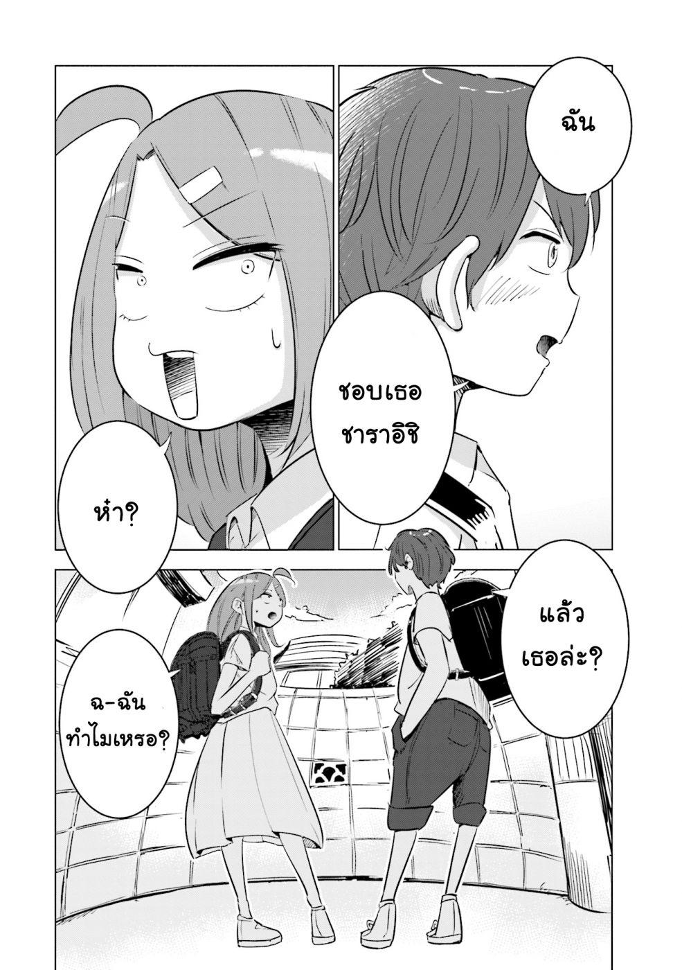 อ่านการ์ตูน Tsuma Shougakusei ni Naru ตอนที่ 7 หน้าที่ 19