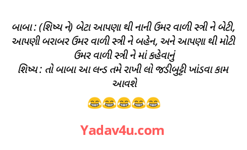 Gujrati gali jokes whatsapp chutkule