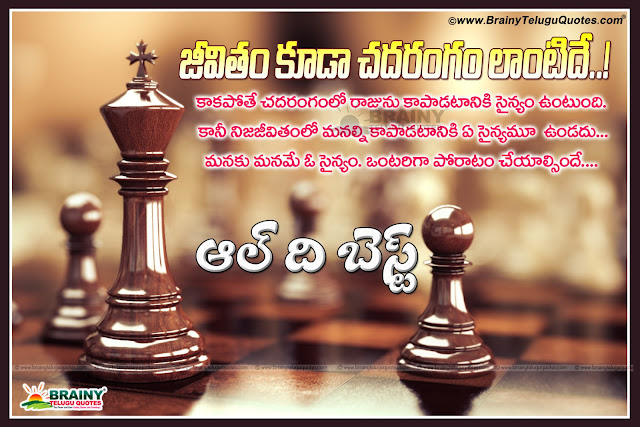 Telugu Success lines with hd wallpapers, Online Telugu Quotes, Telugu Most Success lines