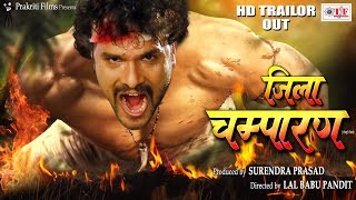 Bhojpuri Movie Jila Champaran Trailer video youtube Feat Khesari Lal Yadav, Mani Bhattacharya, Mohini Ghose, Sanjay Pandey, Awadesh Mishra, Manoj Tiger, Anand Mohan Pandey first look poster, movie wallpaper