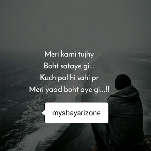 Best Sad Yaadein SMS Picture Shayari in Hindi