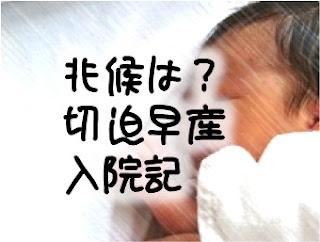 切迫早産で入院!兆候や自覚症状はあった?体験談をブログで語ります。