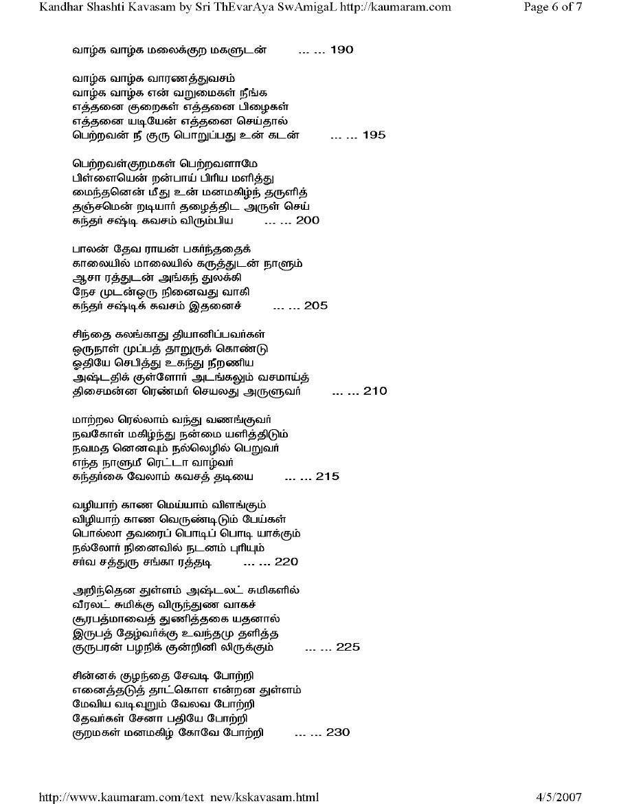 Vinayagar Puranam In Tamil Pdf