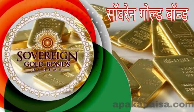 सॉवरेन गोल्ड बांड स्कीम 2019 Sovereign Gold Bond in Hindi