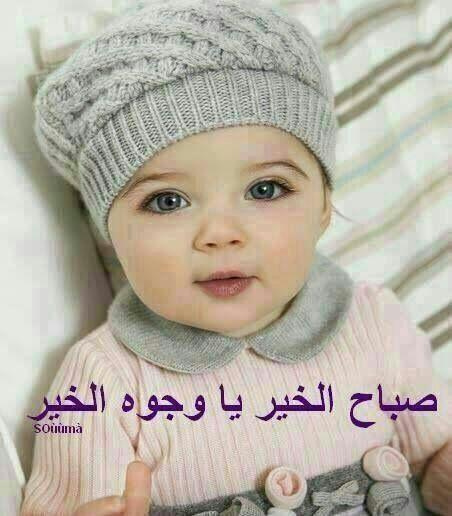 صباح الخير-أطفال صغيرة