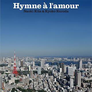 喜多直毅, 黒田京子, 愛の讃歌 ~Hymne à l'amour~