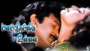 Ilayaraja super hit songs | Manam Virumbuthe Unnai – Audio Jukebox