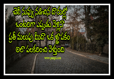 Best Heart Touching love quotes in telugu Free Download