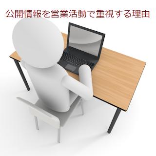 公開情報を営業活動で重視する理由