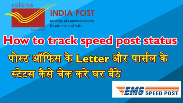 How to track speed post status | Post Office Letter/Parcel track kaise kare !