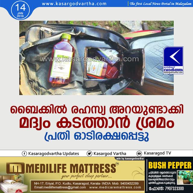 Liquor seized from Bike, Kumba, Kasaragod, News, Liquor, Bike, Police, Accused.