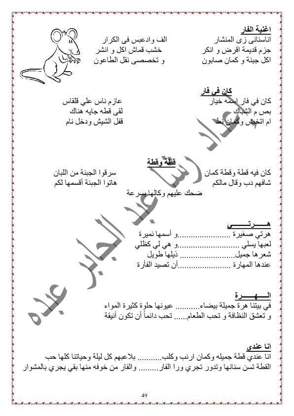 2e08db6c342de أغانى لكى جى و أولى إبتدائى عربى ولغات - نهضة مصر التعليمية