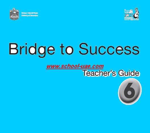 دليل المعلم مادة اللغة الانجليزية  منهج Bridge to Success الصف السادس الفصل الدراسى الثانى 2019/2020 الامارات