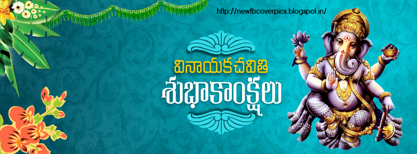 Happy Vinayaka Chavithi Fb Cover Photos In Telugu Facebook Covers