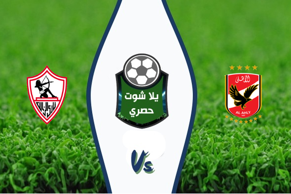 مشاهدة مباراة الاهلي والزمالك بث مباشر اليوم 20/02/2020 كأس السوبر المصري