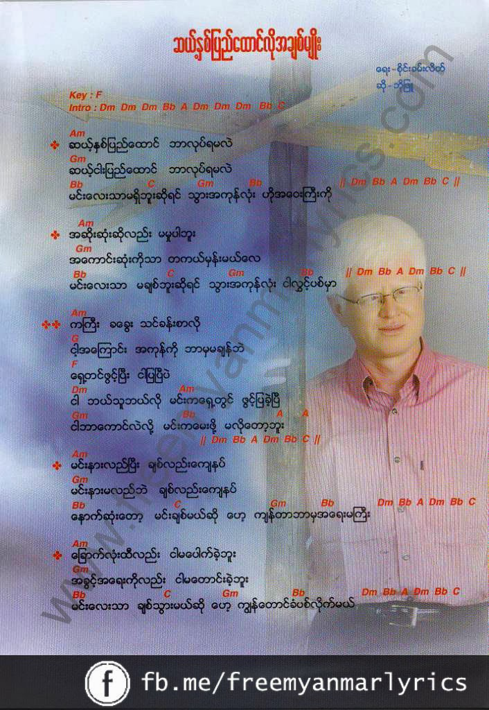 Myanmar mp3 songs free download bo phyu | Myanmar Music