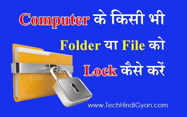 Computer के किसी भी Folder या File को Lock कैसे करें | How To Set Password And Lock Folder Or File On Computer