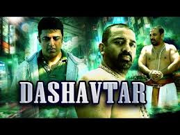 Dashavtar | Full Movie | Kamal Haasan, Asin, Mallika Sherawat | English Subtitles