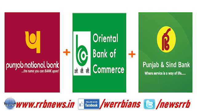 Gramin bank news rrb news bank news banking pnb obc psb merger on cards will become second largest bank bank merger news amalgation of banks bank merger