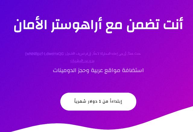 اراهوستر افضل استضافة عربية واكثرها اسقرارا ب1$ شهريا