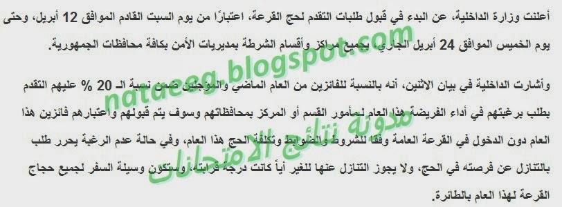 موعد التقديم فى قرعة الحج 2014 من يوم السبت 12/4/2014 خلال شهر ابريل