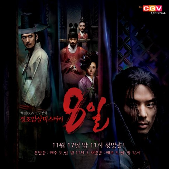 Eight Days Korean Drama 2007