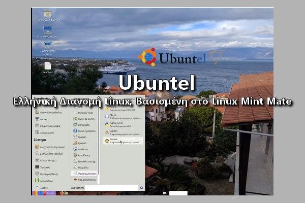 Ελληνική διανομή Linux βασισμένη στο Ubuntu