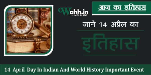 History-Of-14-April-Hindi