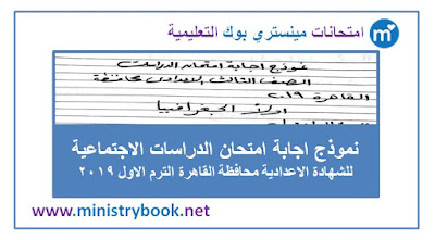 نموذج اجابة امتحان الدراسات الاجتماعية محافظة القاهرة الصف الثالث الاعدادى ترم اول 2019