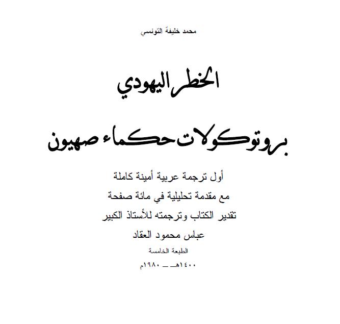 تحميل كتاب بروتوكولات حكماء صهيون بصيغة pdf