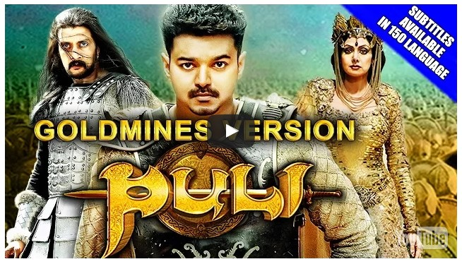 Dubbed Movies New Puli 2016 Full Hindi Dubbed Movie Watch Online