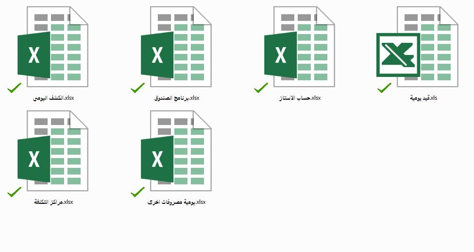 نماذج لحسابات المقاولات على الاكسل Al Mo7aseb Al Mo3tamad
