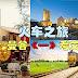 从曼谷到考艾最省钱的方案竟然是搭乘火车,便宜的来又不怕塞车,快约朋友来一场火车旅吧!