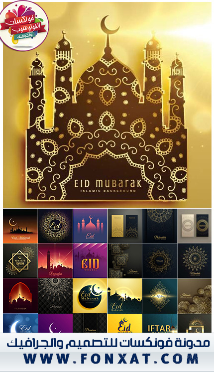 Eid Mubarak Greeting With Golden Decoration Vector