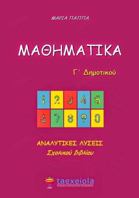 Μαθηματικα Γ Δημοτικου Λυσεις βιβλιου
