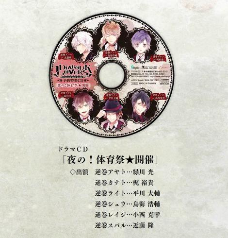 Diabolik lovers raito drama cd download - Watch 2014 golden globes