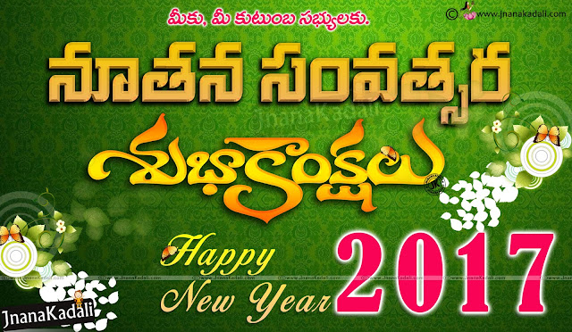 Telugu happy new year greetings, new year thoughts quotes in telugu,Telugu Best Happy new year thoughts