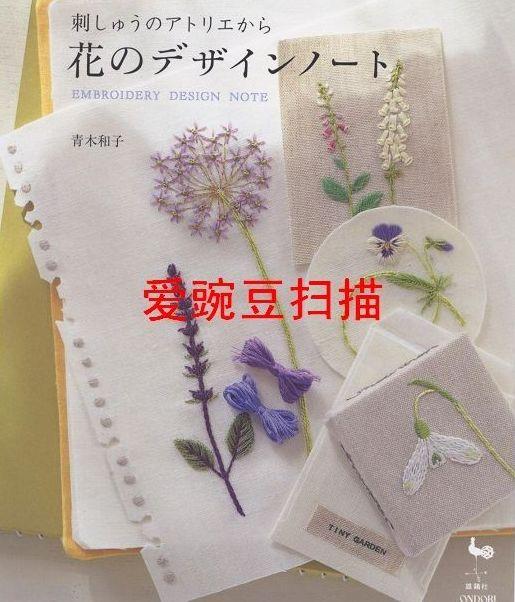 японская вышивка схемы, книги по японской вышивке