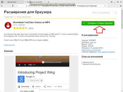 Добавление расширения в Яндекс