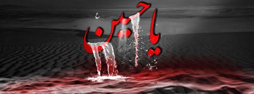 Ya Hussain Images