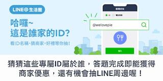 LINE@生活圈 這是誰的ID 答案/解答