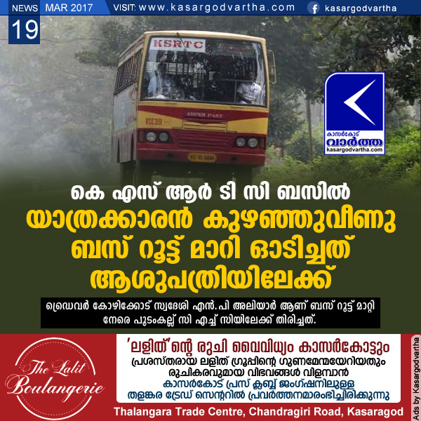 Kasaragod, Kerala, Kanhangad, news, KSRTC, hospital, Fell Down, Bus Driver, NP Aliyar, Passenger fell down in bus; KSRTC Driven to hospital