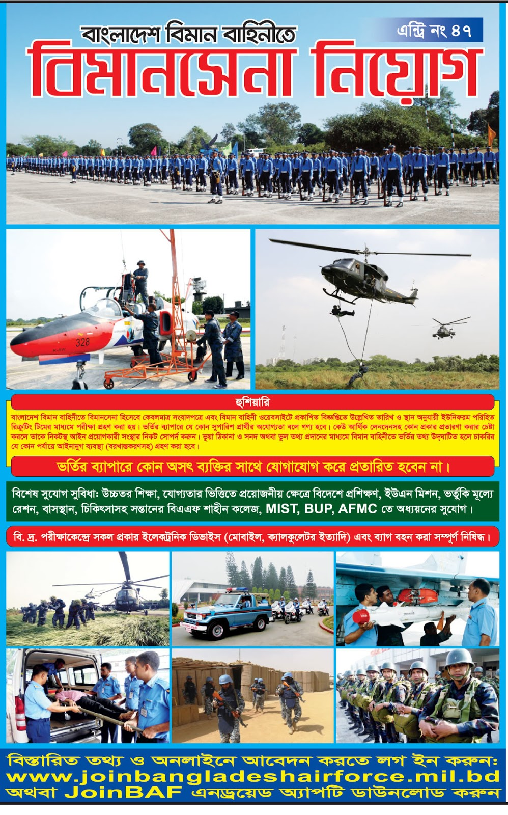 Bangladesh Air Force  Airman Recruitment Exam Important Documents