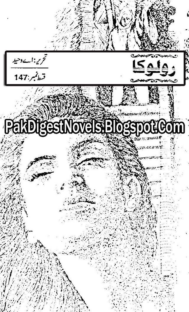 Roloka Episode 147 Novel By A. Waheed Pdf Free Download