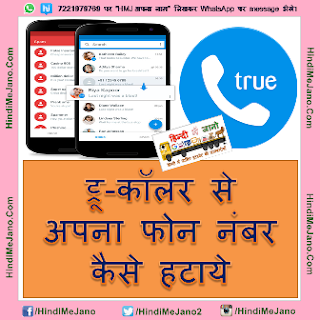 Tags- you can remove your mobile number from truecaller, true caller app, mobile namber, remove phone number, hindi tricks, tricks in hindi, unlist truecaller number, remove phone number from trucaller in android, in iphone, in windows,