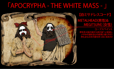 THE WHITE MASS