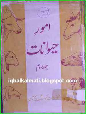 Animal Farm PDF Book in Urdu