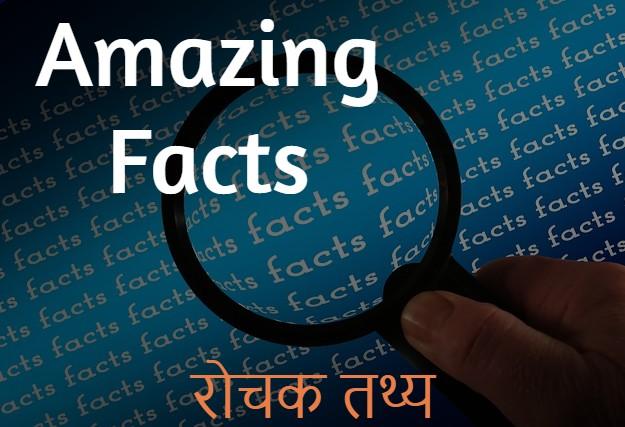 रोचक तथ्य