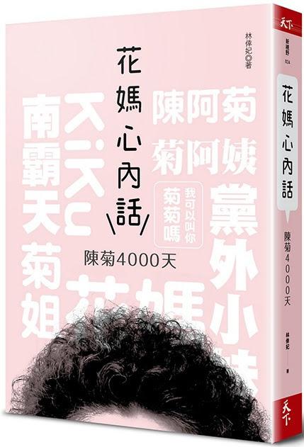 花媽心內話:陳菊4000天