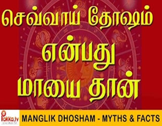 Mangal Dosha Myths and Facts